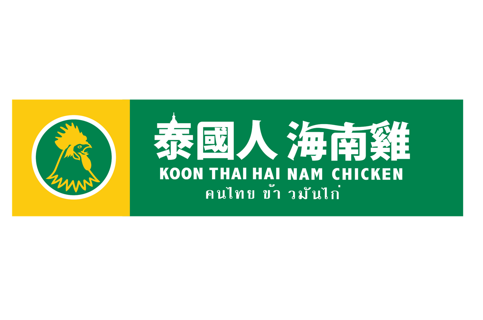 Koon Thai Hai Nam Chicken